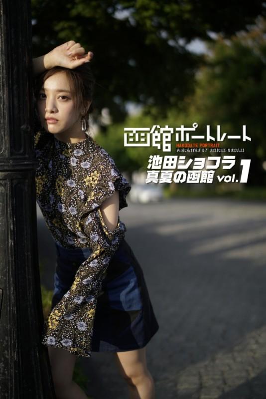 魚住誠一の函館ポートレート 池田ショコラ 真夏の函館 vol.1