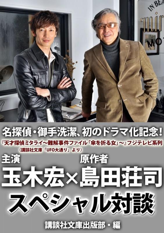 名探偵・御手洗潔、初のドラマ化記念! 玉木宏 島田荘司スペシャル対談!