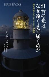 【期間限定価格】灯台の光はなぜ遠くまで届くのか 時代を変えたフレネルレンズの軌跡