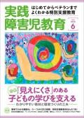 実践障害児教育2014年6月号