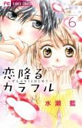 恋降るカラフル〜ぜんぶキミとはじめて〜 6