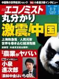 週刊エコノミスト2016年2/2号