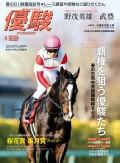 月刊『優駿』 2018年4月号