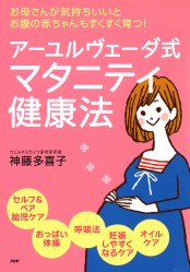 お母さんが気持ちいいと、お腹の赤ちゃんもすくすく育つ! アーユルヴェーダ式 マタニティ健康法