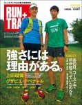 RUN+TRAIL Vol.21