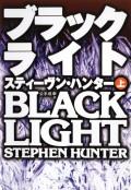ブラックライト(上)
