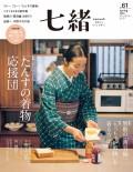 七緒 2020 春号vol.61