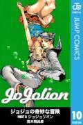 ジョジョの奇妙な冒険 第8部 モノクロ版 10