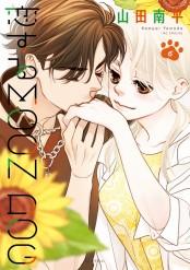 恋するMOON DOG(6)【電子限定おまけ付き】