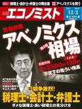 週刊エコノミスト2014年12/2号