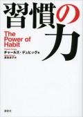【期間限定価格】習慣の力 The Power of Habit