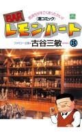 BARレモン・ハート 25