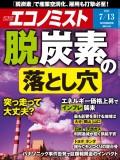 週刊エコノミスト2021年7/13号