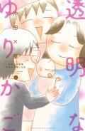 透明なゆりかご 産婦人科医院看護師見習い日記(6)