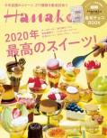 Hanako 2020年 3月号 [2020年 最高のスイーツ!]