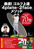 最速! ゴルフ上達「4plane+2face」メソッド