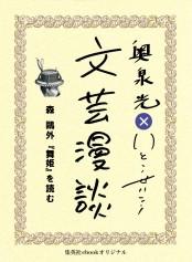 森鴎外『舞姫』を読む(文芸漫談コレクション)