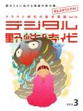 デジタル野性時代 2012年3月号