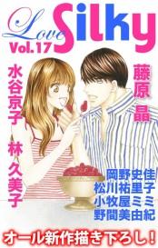 【期間限定価格】Love Silky Vol.17