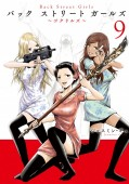 Back Street Girls(9)