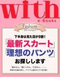 with e-Books 「最新スカート」「理想のパンツ」お探しします