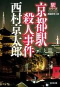 京都駅殺人事件〜駅シリーズ〜