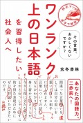ワンランク上の日本語を習得したい社会人へ - その言葉、おかしくないですか? -