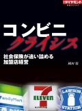 コンビニクライシス(週刊ダイヤモンド特集BOOKS Vol.369)