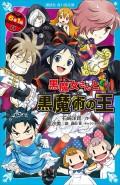 黒魔女さんと黒魔術の王 6年1組 黒魔女さんが通る!!(11)
