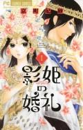 影姫の婚礼 1