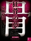 狂骨の夢(2) 【電子百鬼夜行】