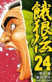 餓狼伝 24