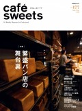 cafe-sweets vol.177