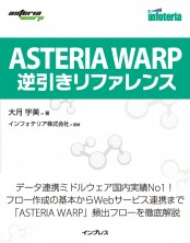 ASTERIA WARP 逆引きリファレンス