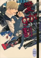 【期間限定価格】愛が9割 電子書籍特典付き 龍&Dr.特別編(1)