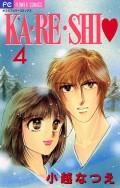 KA・RE・SHI 4