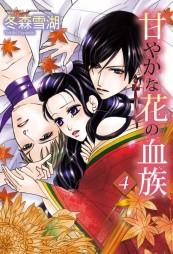 甘やかな花の血族4