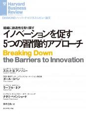 イノベーションを促す5つの習慣的アプローチ