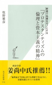 新書で名著をモノにする 『プロテスタンティズムの倫理と資本主義の精神』