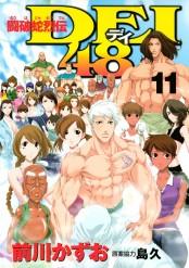 闘破蛇烈伝DEI48(11)