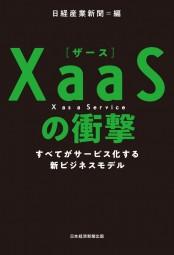 XaaS(ザース)の衝撃 すべてがサービス化する新ビジネスモデル