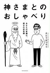 神さまとのおしゃべり−あなたの常識は、誰かの非常識−