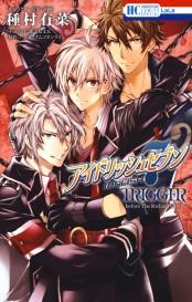アイドリッシュセブン TRIGGER-before The Radiant Glory-(1)