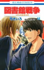 図書館戦争 LOVE&WAR(14)