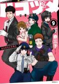ハコヅメ〜交番女子の逆襲〜(9)