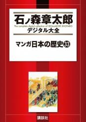 マンガ日本の歴史(33)