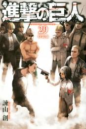 進撃の巨人 attack on titan(29) 特装版