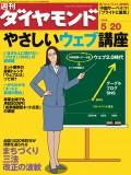 週刊ダイヤモンド 06年5月20日号