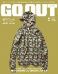 OUTDOOR STYLE GO OUT 2015年5月号 Vol.67