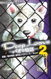 Deep Love −パオの物語−(2)